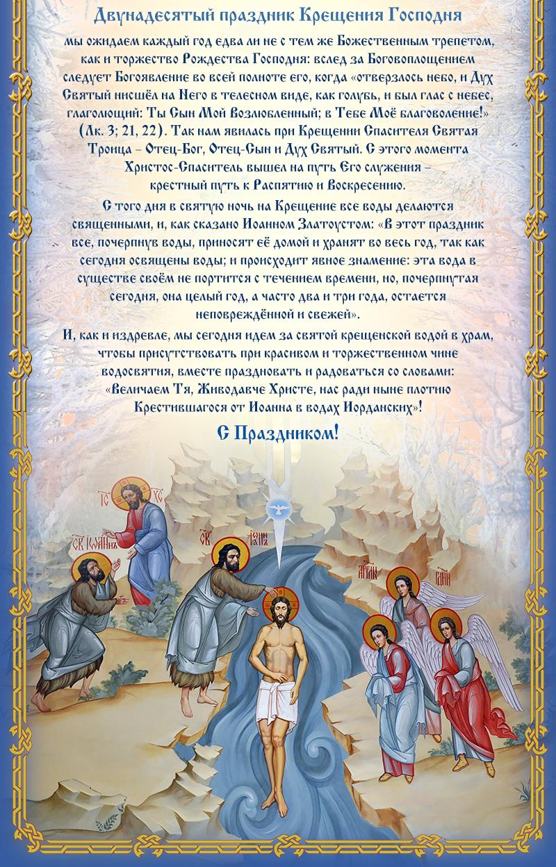 Поздравление с крестинами в прозе